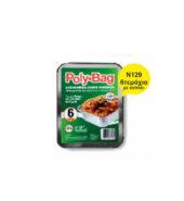 Poly Bag Αλουμινενια Σκεύη Τροφίμων Για Τον Φούρνο ,Κατάψυξη Και ψυγείο Νο129 6 Τεμ
