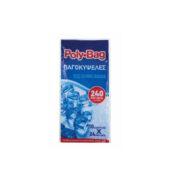 Polybag Ice Παγοκυψέλες 240 Παγάκια 10Τεμ