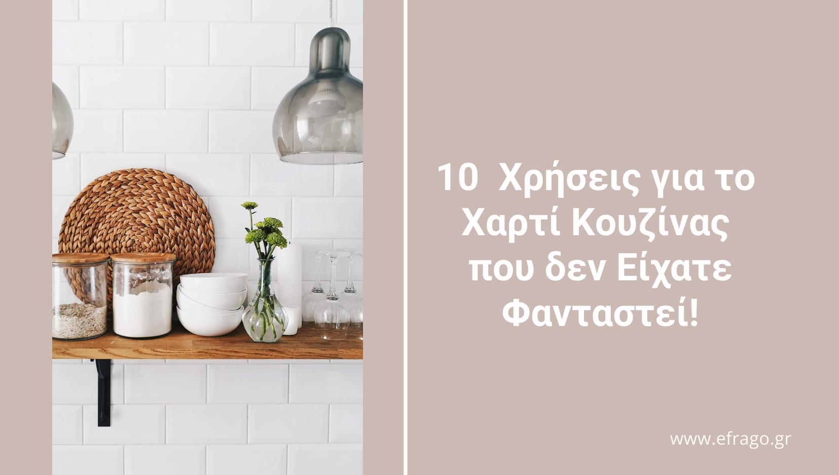 10 Εναλλακτικές Χρήσεις για το Χαρτί Κουζίνας που δεν Είχατε Φανταστεί!