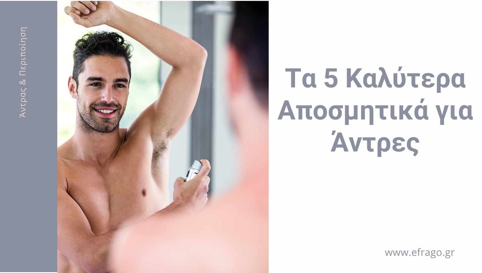 Τα 5 καλύτερα αντρικά αποσμητικά κατά της κακοσμίας!