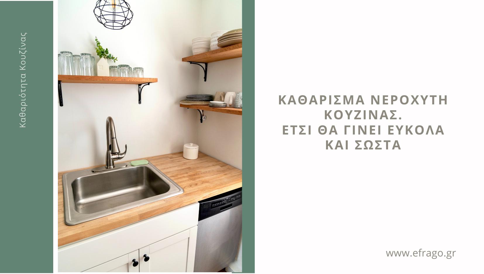 Καθάρισμα νεροχύτη κουζίνας. Έτσι θα γίνει εύκολα και σωστά.
