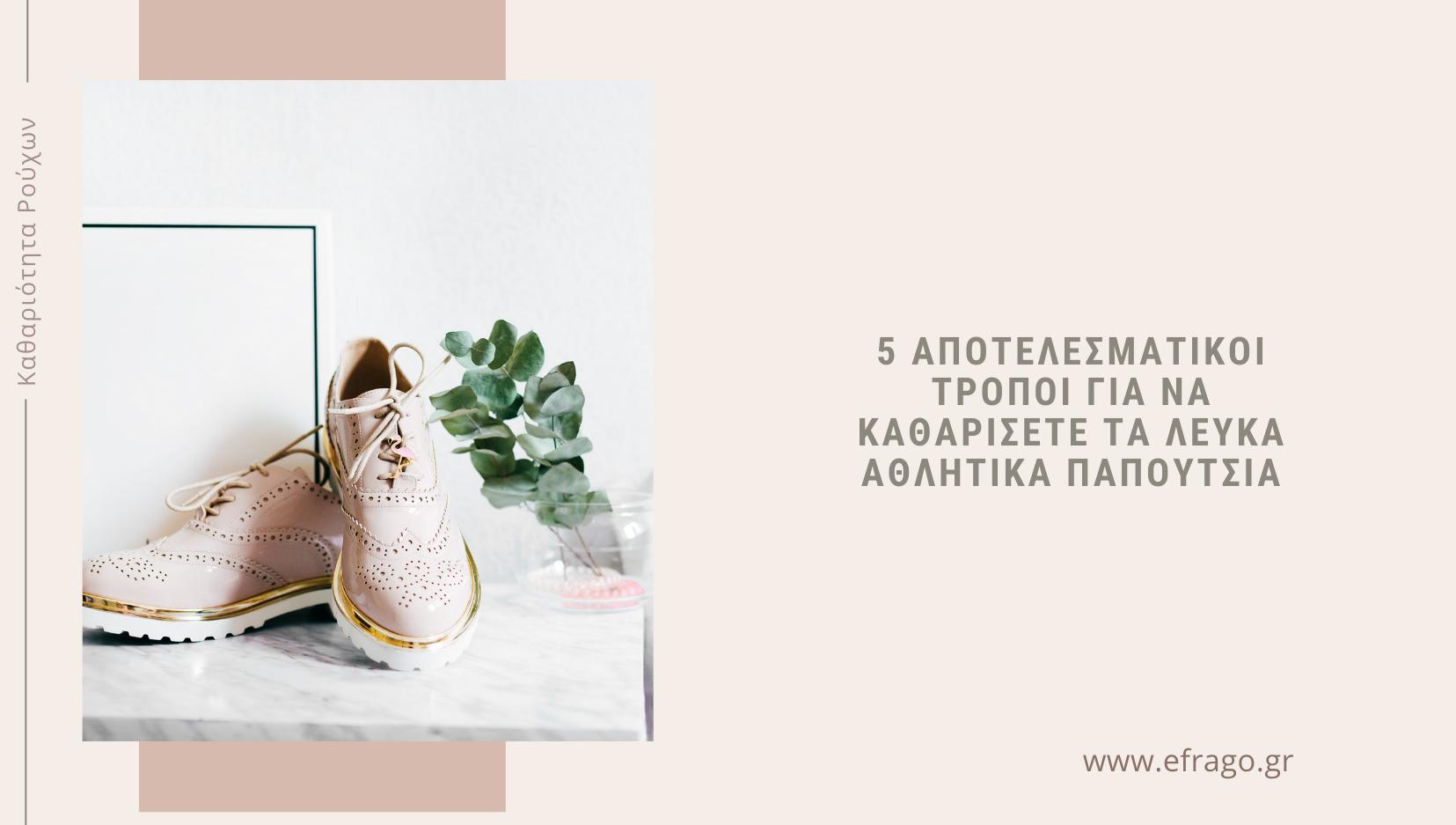 5 αποτελεσματικοί τρόποι για να καθαρίσετε τα λευκά αθλητικά παπούτσια