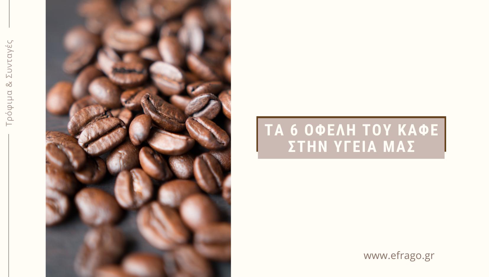 Τα 6 οφέλη του καφέ στην υγεία μας.